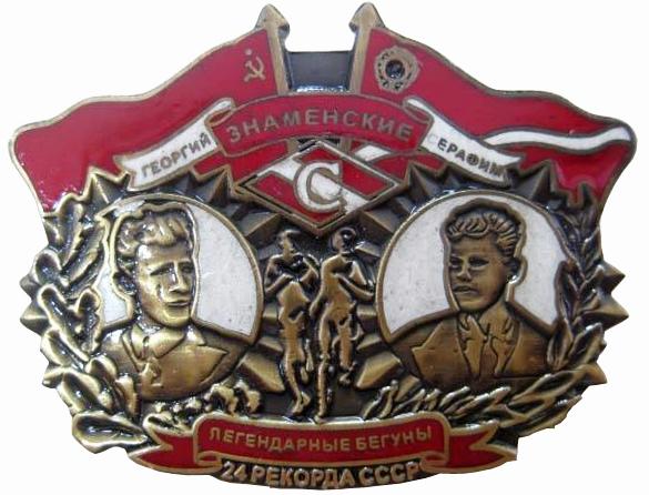 znachki-Spartak-1.jpg